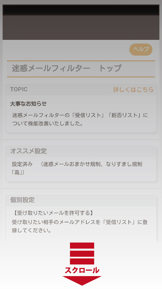 au メール 設定 android
